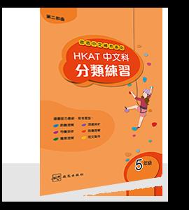 啟思中文補充系列──HKAT中文科分類練習及模擬試卷