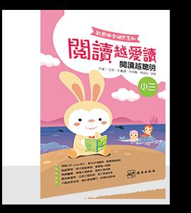 啟思中文補充系列──閱讀越愛讀