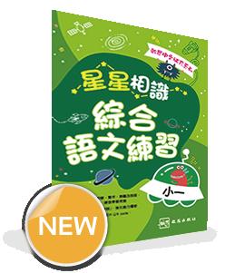 啟思中文補充系列──星星相識綜合語文練習