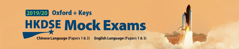 2019 20 Oxford Keys HKDSE Mock Exam News Oxford