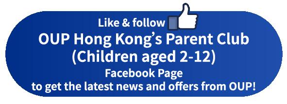 立即讚好 「牛津家長天地 2-12歲學童專區 - 牛津大學出版社」Facebook粉絲專頁