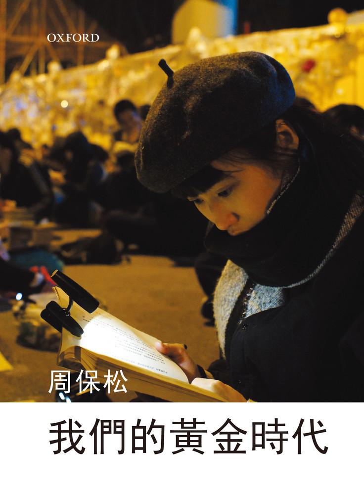 我們的黃金時代| 人文閱讀| Oxford University Press (China)